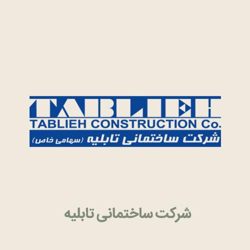 شرکت ساختمانی تابلیه