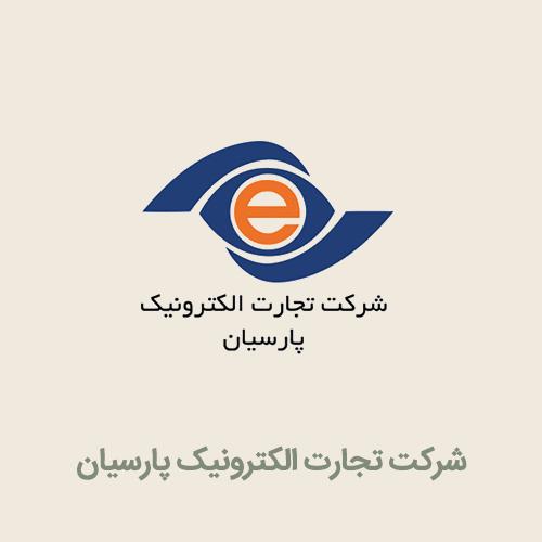 شرکت تجارت الکترونیک پارسیان