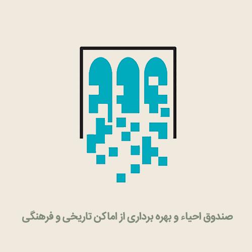 صندوق احیاء و بهره برداری از اماکن تاریخی و فرهنگی