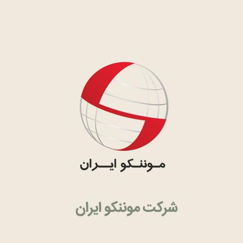 شرکت موننکو ایران