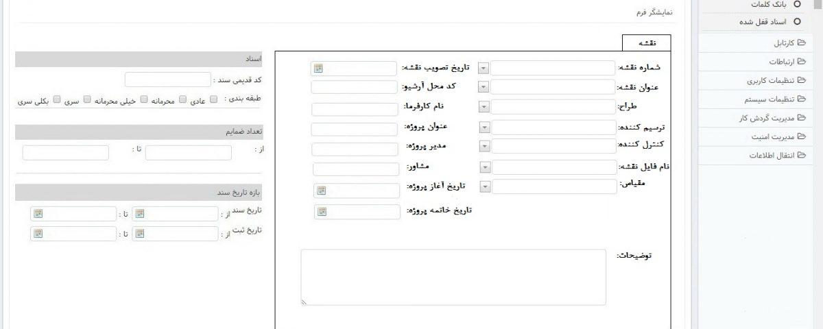 نرم افزار آرشیو و ورود اطلاعات