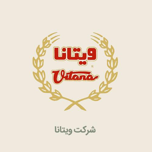 شرکت ویتانا